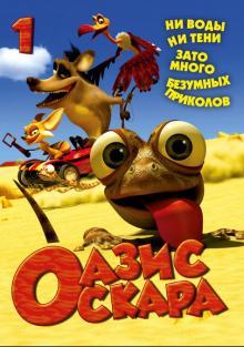 Оазис Оскара, 2011