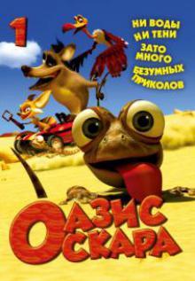 Оазис Оскара  2, 2011