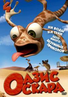 Оазис Оскара 4, 2011