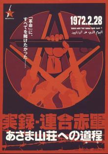 Объединенная Красная армия, 2007