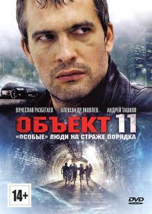 Объект 11, 2011