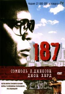 187, 1997