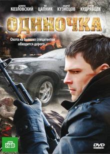 Одиночка, 2010