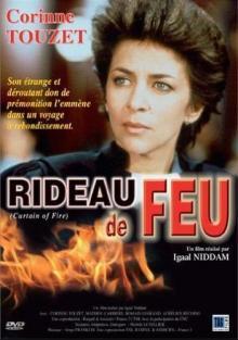 Огневая завеса, 1997