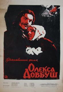 Олекса Довбуш, 1959