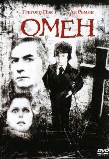 Омен, 1976