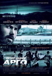Операция «Арго», 2012