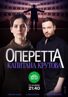 Оперетта капитана Крутова, 2017
