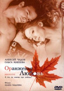 Оранжевая любовь, 2007
