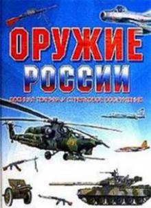 Оружие России, 2002