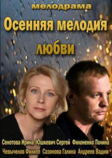 Осенняя мелодия любви, 2013