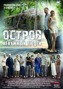 Остров ненужных людей, 2011