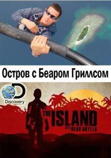 Остров с Беаром Гриллсом, 2014