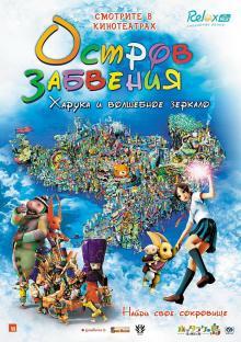 Остров забвения: Харука и волшебное зеркало, 2009