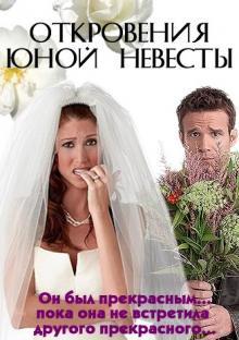 Откровения юной невесты, 2005