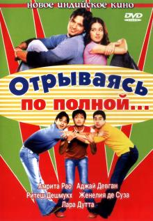 Отрываясь по полной..., 2004