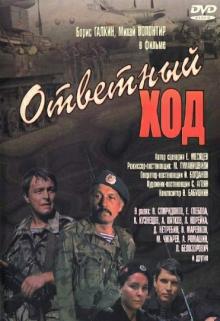 Ответный ход, 1981