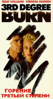 Ожог третьей степени, 1989