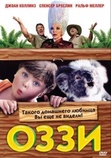 Оззи, 2001