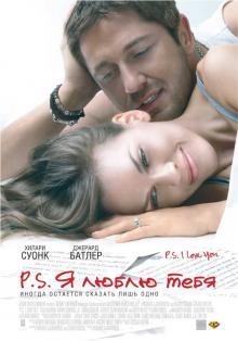 P.S. Я люблю тебя, 2007