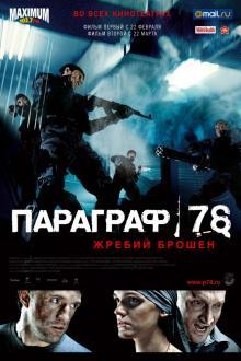 Параграф 78: Фильм первый, 2007