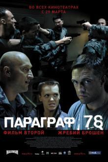 Параграф 78: Фильм второй, 2007