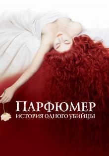 Парфюмер: История одного убийцы, 2006