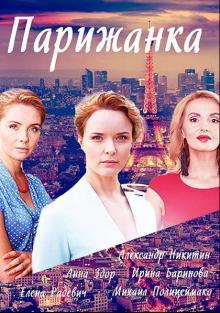 Парижанка, 2018