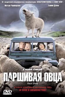 Паршивая овца (Новая Зеландия), 2006