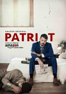 Патриот, 2015