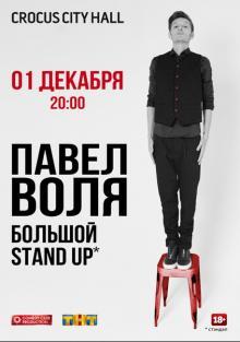 Павел Воля. Большой Stand-Up, 2016