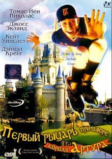 Первый рыцарь при дворце короля Артура, 1995