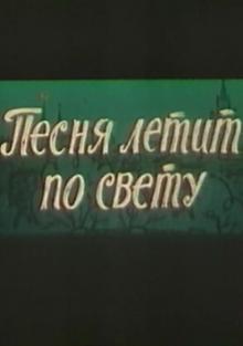 Песня летит по свету, 1965