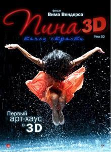 Пина: Танец страсти в 3D, 2011