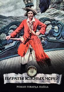 Пираты Южных морей, 1990