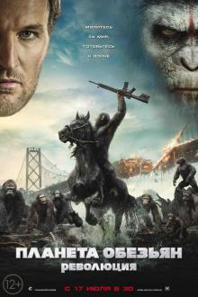 Планета обезьян: Революция, 2014