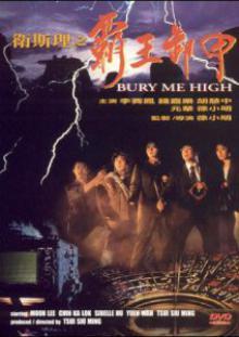 Похороните меня повыше, 1991