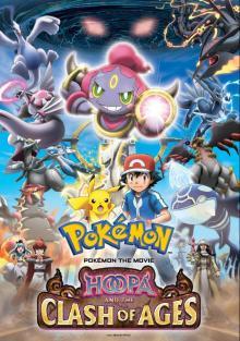 Покемон: Хупа и Битва Веков, 2015