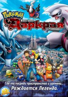Покемон: Виктини и Черный герой, 2011