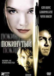 Покинутый, 2002