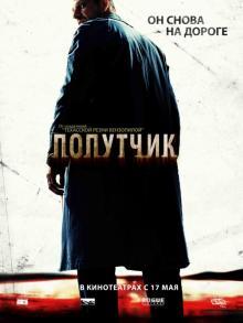 Попутчик, 2007