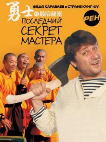 Последний секрет Мастера, 2010