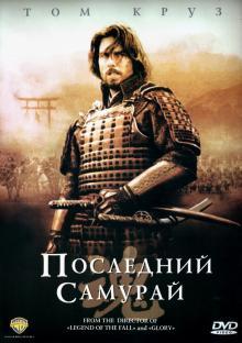 Последний самурай, 2003