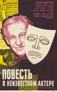 Повесть о неизвестном актере, 1976