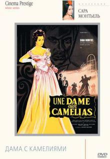 Дама с камелиями, 1962