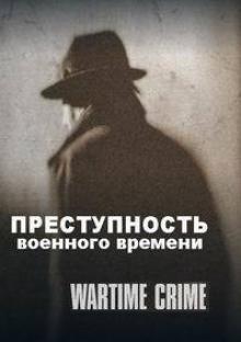 Преступность военного времени, 2017