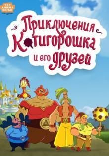 Приключения Котигорошка и его друзей, 2014