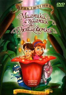 Приключения Мальчика с пальчик и Дюймовочки, 1999