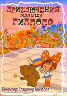 Приключения малыша Гипопо, 1974