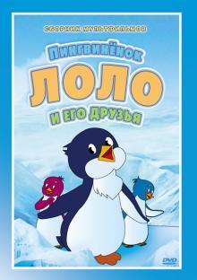 Приключения пингвиненка Лоло. Фильм первый, 1986